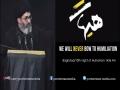 We Will Never Bow to Humiliation | Sayyid Hashim al-Haidari | Arabic sub English