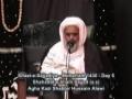 LOVE IS NOT ENOUGH! Majlis on Shahadat-e-Imam Sajjad - Aga Shabbir Alawi - Day 5 - Urdu