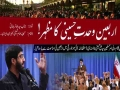 [Clip] !اربعین وحدت حسینی کا مظہر Nauha : آواز: جناب سید رضا نریمانی - Farsi