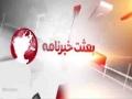 (Bethat News 11 Feb 2017 @ 21:00 PM) بعثت خبر نامہ ۱۱ فروری ۲۰۱۷  - Urdu