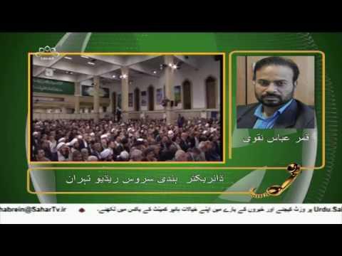 [13Jun2017] ایران اور امریکہ کے درمیان ناقابلِ حل مسائل - Urdu