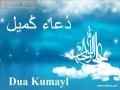 [Exclusive] Dua Kumayl - ARABIC with URDU sub ENGLISH