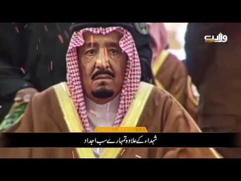 خائن حرمین شریفین | Arabic sub Urdu