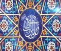 Zikr e Maulood e Kaa\'ba (ذکر مولود کعبہ) By Allama Syed Muhammad Zaki Baqri Part - 2 - Urdu