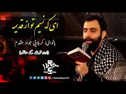 Oh! old air (ای که نسیم تو از قدیمه) Javad Moghdam | Farsi sub Urdu
