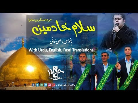 Greeting of Servants (سلام خادمین) - Ali Fani   Arabic sub Urdu, English, Farsi