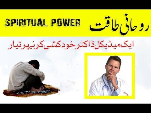 Spiritual power   Ruhani Taqat   Aik medical Dr khudkashi karne pr tayar - Urdu