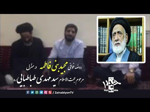 روضه خوانی مجید بنی فاطمه در منزل مرحوم سید مهدی طباطبایی | Farsi