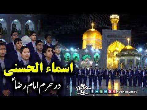 اسماء الحسنی در حرم امام رضا علیه السلام | Best Voice