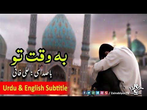 By Your Time (به وقت تو) Ali Fani   Urdu & English Subtitle