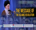 The Message of The Islamic Revolution | Leader of the Muslim Ummah | Farsi sub English