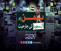 یمن پر آل سعود کی جارحیت  | Farsi sub Urdu