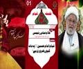 Qayam Imam Hussain as Py Bat Kuin Zarori hai | Falsafa e Qayam Ashura | Part 01 - Urdu