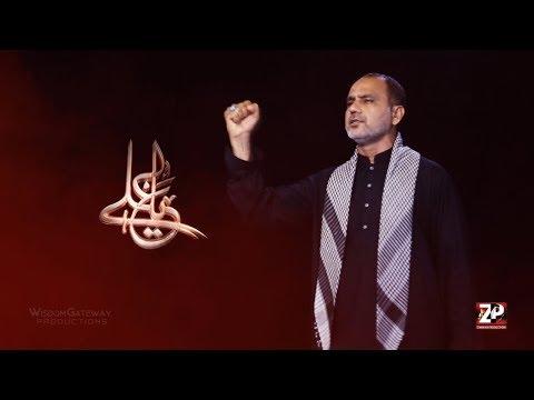 [Nauha 2018] Har Taraf Gonjay Yeh Nara Ya Ali (as)   Syed Ali Deep Rizvi   Muharram 1440/2018 - Urdu