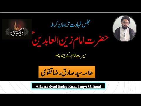 Majlis-E-Aza Shahadat-E-Imam Zain Ul Abideen a.s By Allama Syed Sadiq Raza Taqvi - Urdu