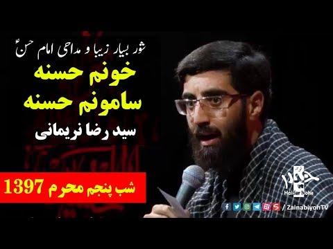 خونم حسنه سامونم حسنه ( شورزیبا) سید رضا نریمانی | Farsi