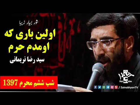اولین باری که اومدم حرم - سید رضا نریمانی | Farsi