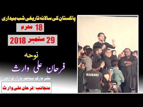 Farhan Ali Waris Noha   Salana Shabedari - Farhan Ali Waris (2018) - Karachi Muharrum 1440 - Urdu