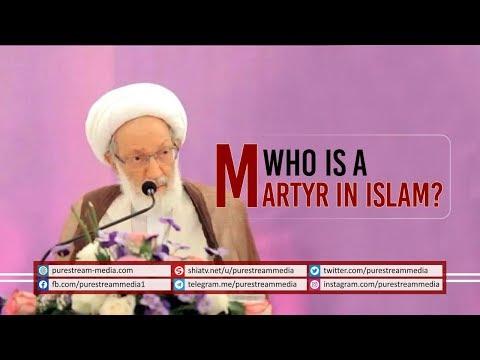 Who is a Martyr in Islam? | Shaykh Isa Qasem | Arabic Sub English