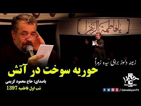 حوریه سوخت در آتش (نوحه دلسوز) محمود کریمی   Farsi