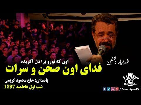 اون که تورو برا دل آفریده (شور دلنشین) محمود کريمی | فاطمیه 97 - Fa