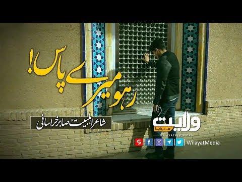 رہو میرے پاس! | صابر خراسانی | Farsi Sub Urdu