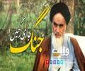 جنگ جاری رکھیں! | مختصر ویڈیو کلپ | Farsi sub Urdu