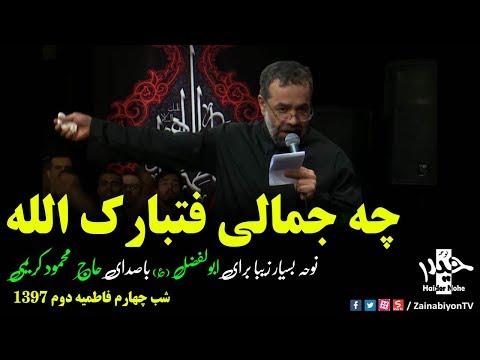 چه جمالی فتبارک الله (مداحی اباالفضل) محمود کریمی   فاطمیه 97   Fa