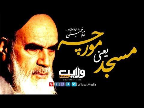 مسجد یعنی مورچہ | بانیِ انقلابِ، امام خمینیؒ | Farsi Sub Urdu