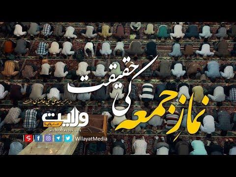 نمازِ جمعہ کی حقیقت | ولی امرِ مسلمین جہان | Farsi Sub Urdu