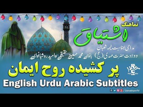 پر کشیده روح ایمان (نماهنگ امام زمان) Farsi sub English Urdu Arabic