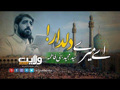 اے میرے دلدار!   فارسی منقبت   اردو سبٹائٹل   Farsi Sub Urdu