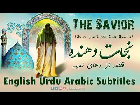The Savior (Dua Nudba) - English Urdu Arabic Subtitles