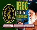 IRGC is in the Frontlines! | Leader of the Islamic Revolution | Farsi Sub English