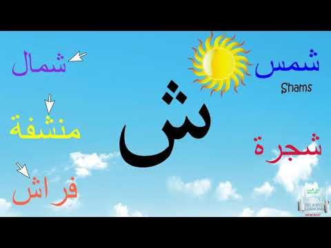 Arabic Alphabet Series - The Letter Sheen - Lesson 13
