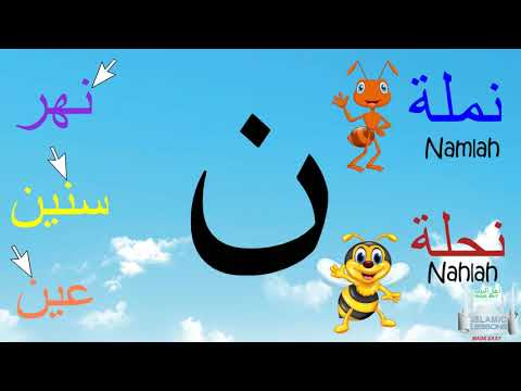 Arabic Alphabet Series - The Letter Noon - Lesson 25