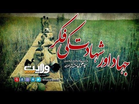 جہاد اور شہادت کی فکر | ولی امرِ مسلمین | Farsi Sub Urdu