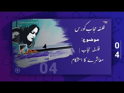 Falsafa e Hijab - Muashary Ka Istihkam | فلسفہ حجاب |- معاشرے کا استحکام  | Part 04 - Urdu