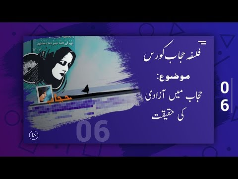Hijab Main Azadi ki Haqeeqat | حجاب میں آزادی کی حقیقت | Falsafa e Hijab Course | Part 06 - Urdu