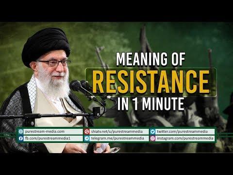 Meaning of Resistance in 1 Minute | Imam Khamenei | Farsi Sub English