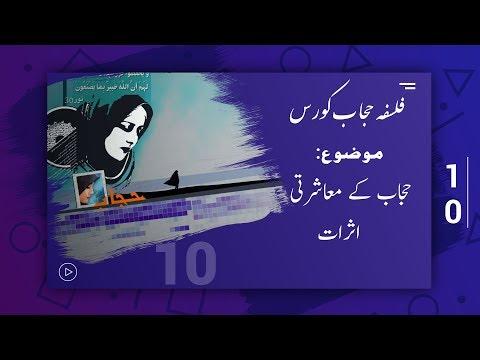 Hijab k Masharti Asraat | حجاب کے معاشرتی اثرات | Falsafa e Hijab Course | Part 10 | Maarif.tv - Urdu