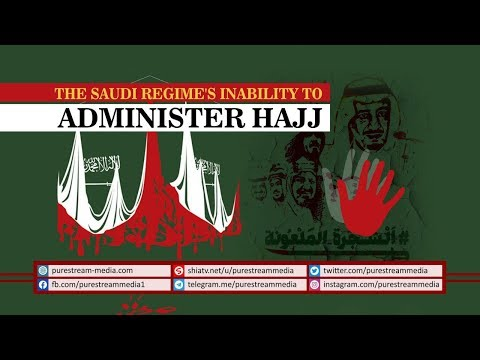 The Saudi Regime's Inability To Administer Hajj | Farsi Sub English