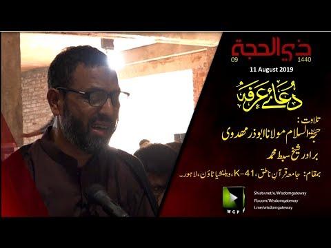 [Dua-e-Arafah]  دعائے عرفہ   Maulana Abuzar Mehdavi & Br. Sibt e Muhammad   2019/1440 - Urdu