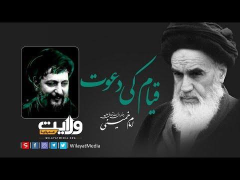 قیام کی دعوت | Farsi Sub Urdu