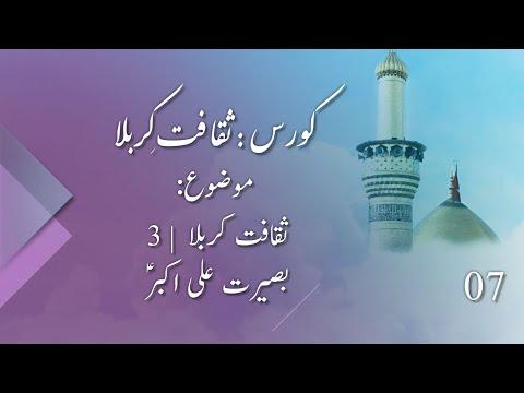 Saqafat Karbala - Basirat e Ali Akbar (as) | ؑثقافت کربلا  (3) بصیرت علی اکبر |  | Part 07