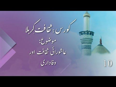 Ashurai Saqafat Aur Wafadari |  عاشورائی ثقافت اور وفاداری | | Part 10 | Maarif.TV