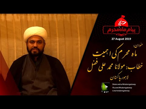 [Speech] Mah e Muharram ki Ehmiyat     ماہ محرم کی اہمیت    Molana Muhammad Ali Fazal   Urdu
