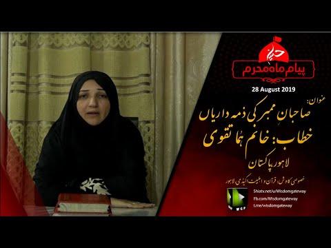 Sahiban e Mimbar ki Zimmedarian   صاحبانِ منبر کی ذمہ داریاں   Khanum Huma Taqvi   Urdu
