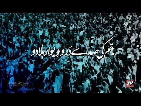 [Nauha 2019] Matam Ke Sada Say Dar o Dewaar Hila Do | Syed Ali Deep Rizvi | Muharram 1441 - Urdu