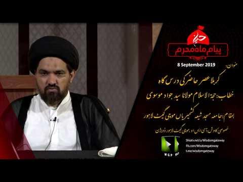 [Speech] Karbala Asr e Hazir ki Darsgah   کربلا عصرِ حاضر کی درسگاہ  H.I Maulana Syed Jawad Moosvi-